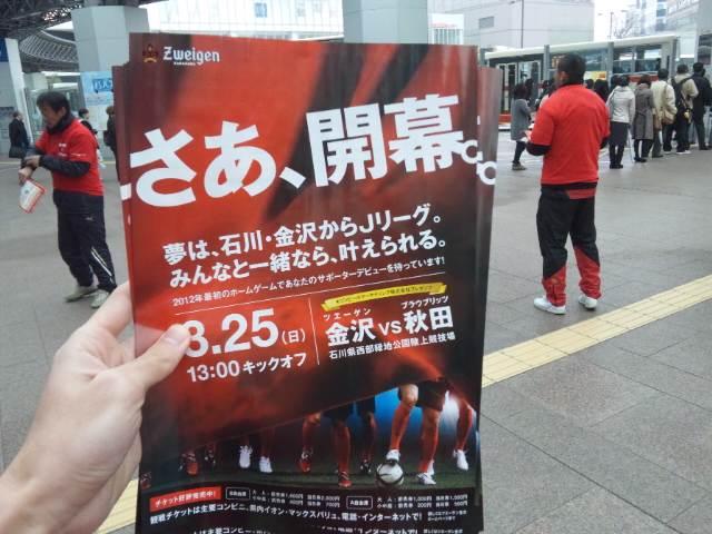 2012年3月23日金沢駅前ビラ配り