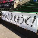 6月10日 JFL第15節 vs藤枝MYFC戦