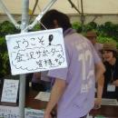 6月2日 JFL第14節 vs藤枝MYFC