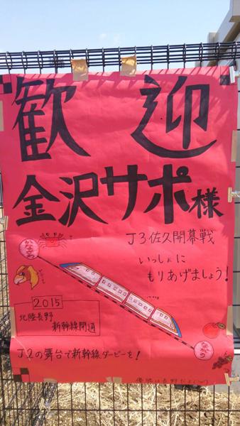 3月23日 J3第3節 vsAC長野パルセイロ