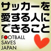 サッカーを愛する人にできること