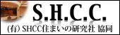 (有)S.H.C.C.住まいの研究社 協同