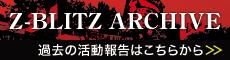 Z-BLITZ過去の活動報告活動